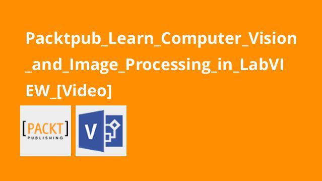 آموزش بینایی رایانه ای و پردازش تصویر درLabVIEW